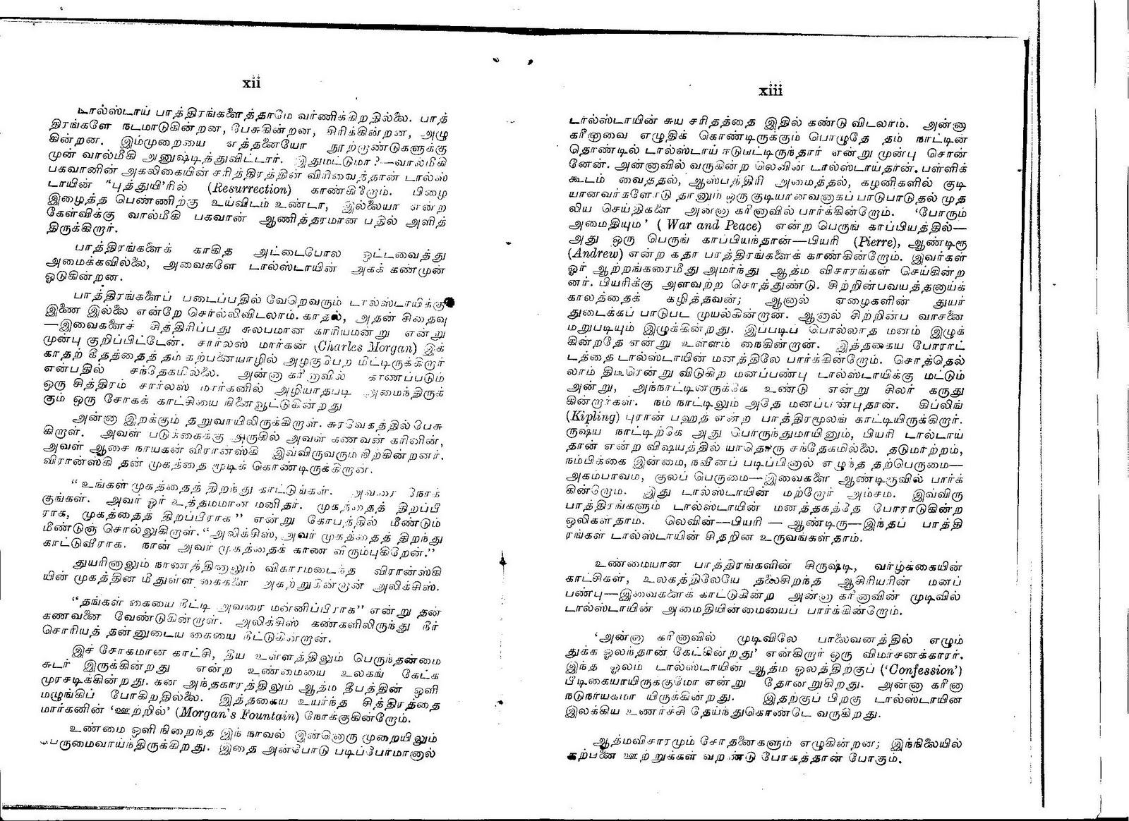 November 2011 Tamil And Vedas Page 2