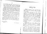 அன்னா கரீனினா - வெ. சந்தானம் மொழிபெயர்ப்பு, 1947