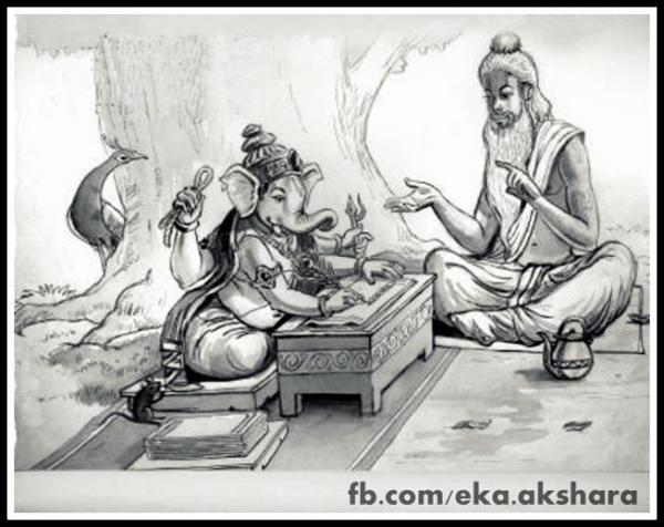 ganesh and vyasa