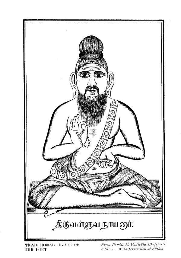 """திருக்குறள் விளக்கம் """" உய்யா விழுமந் தரும்."""""""