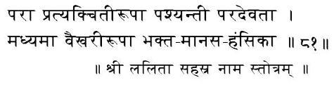 vaikhari