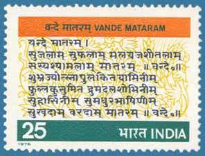 vandemataram_stamp