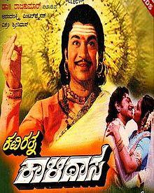 220px-Kaviratna_Kalidasa_poster
