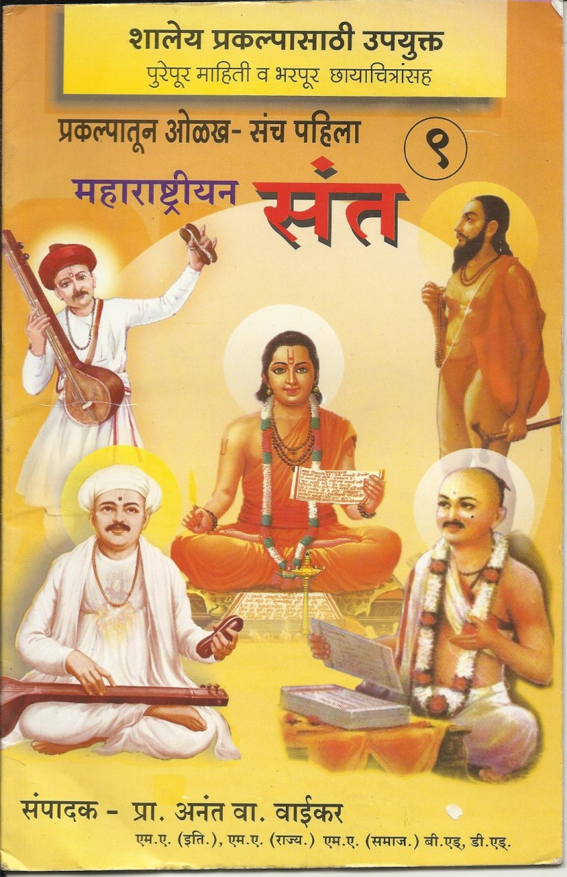 bhakti movement Far from being subservient to the rulers of the day, the 15th-16th-century bhakti movement broke the status quo of polarised identities, unified the populace.