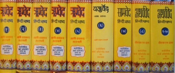 vedas hindi