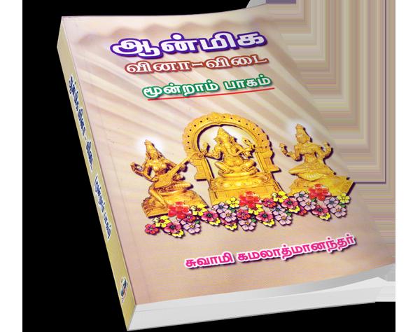 Aanmiga-Vinaa-Vidai-Vol3-Tamil-S