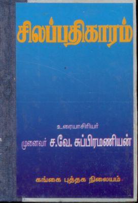 silambu tamil book