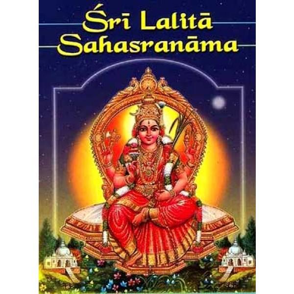 sri-lalita-sahasranama-arch_1
