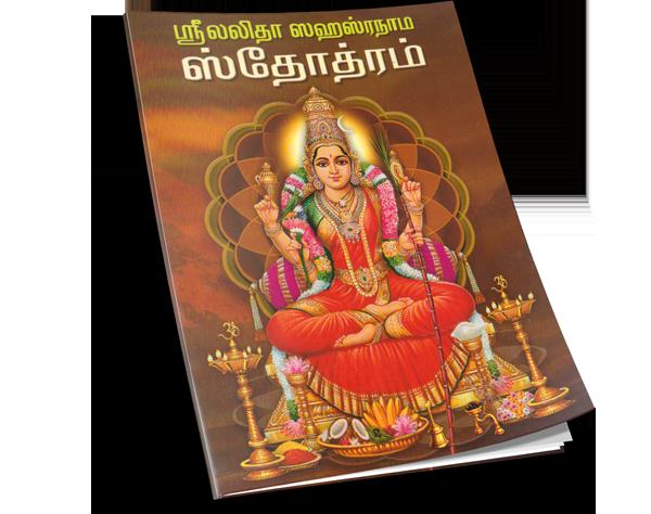 Sri-Lalitha-Sahasranama-Stotram-Leaflet-Tamil-