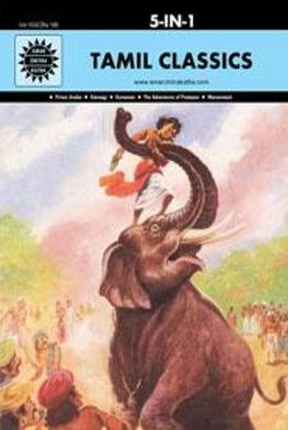 tamil classics