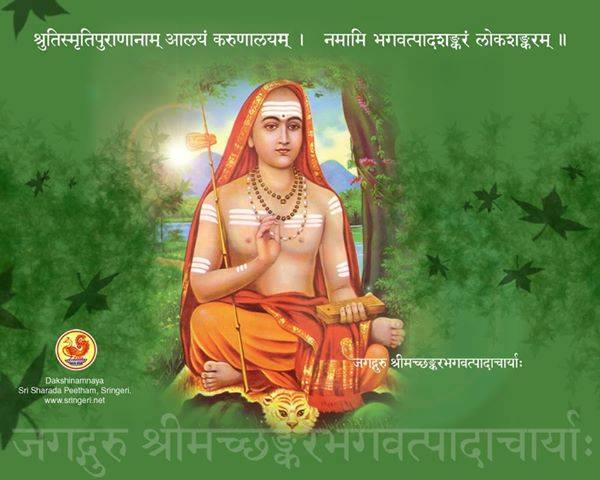 shankara with sloka