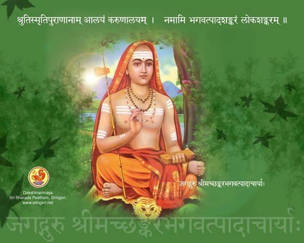shankara with sloka