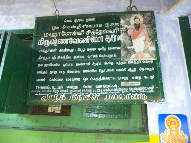 agastya ashram