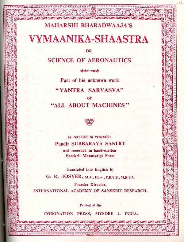 Vaimanika_Shastra_title_page