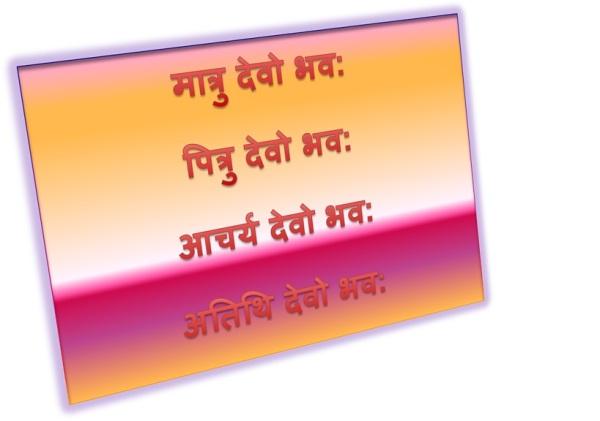 athithi devo bhava