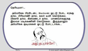 tamil joke2