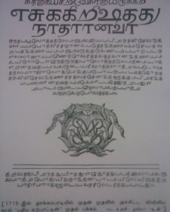Tamil_bible_Printed_1715