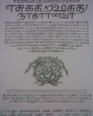 Tamil_bible_Printed_1715