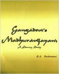 maduravijayam