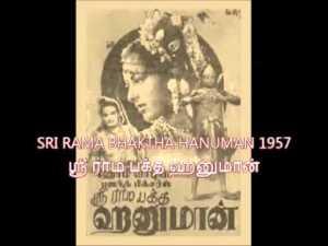 1957 அனுமன்