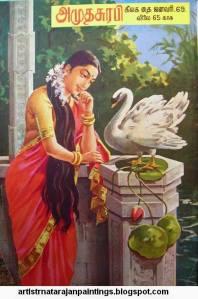 amuthasurabhi