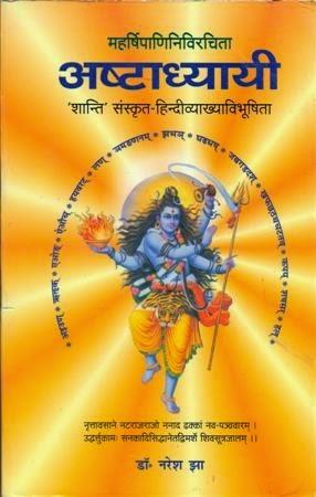 Advanced Grammar and Linguistics in Vedic India! (2/6)