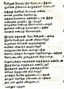 Kannadasanlyric2PoonaalPohatumPoda_000