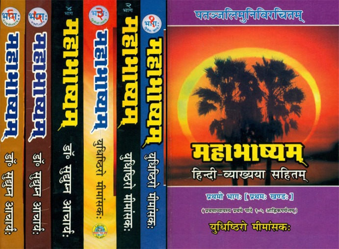 mahabhasya