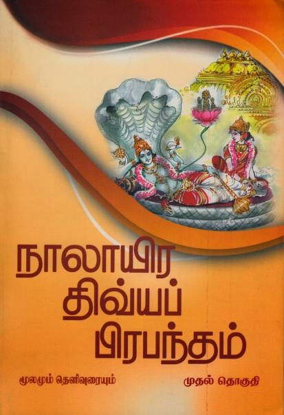 divyasprabandam1