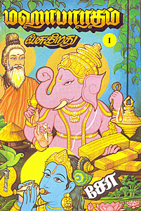 mahabharatham-pesukerathu