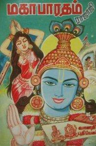 Rajaji mahabharatham