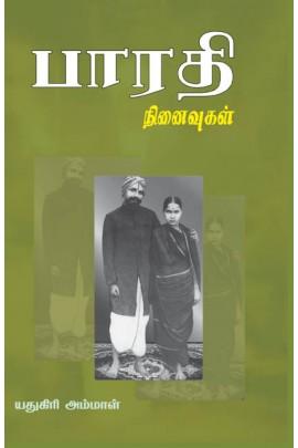 bharathi_ninaivukal_copy