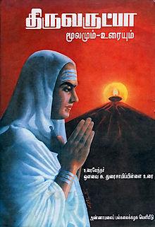 Thiruvarupa_cover