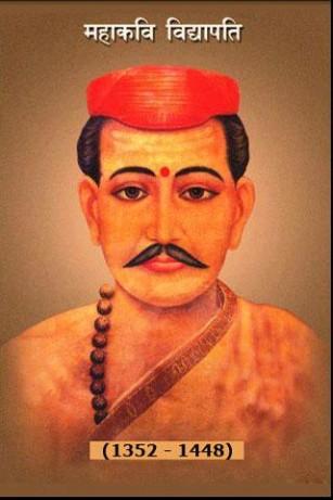 vidyapatimaithil-mahaan-kavi-1-2-s-307x512