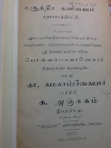 Rare Book On 30 Devadasis Of Tamil Nadu Post No 2614 Tamil And Vedas
