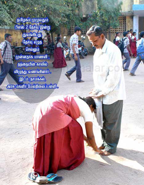 dinamalar humility