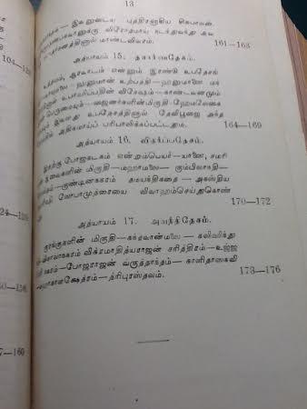 puranic india11
