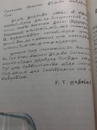 puranic india6