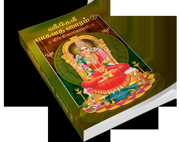 Devi_Bhagavata_S_4f3ca6ead5de8