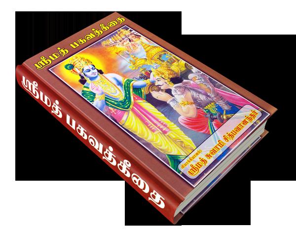 Srimad_Bhagavad__gita