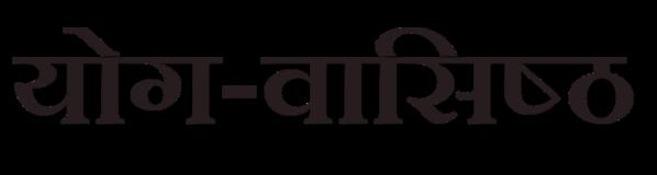 14_Yoga-Vasistha_1