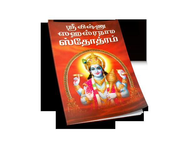 Sri_Vishnu_Sahas_4c53f65c0d0a3