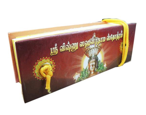 Sri_Vishnu_Sahas_4f3cd95c2dbd5
