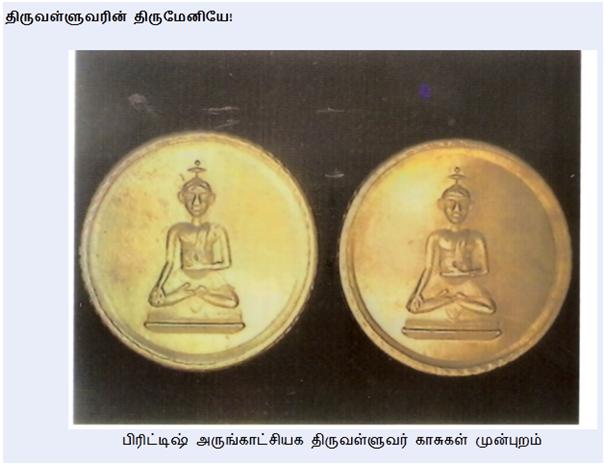 valluvar-gold