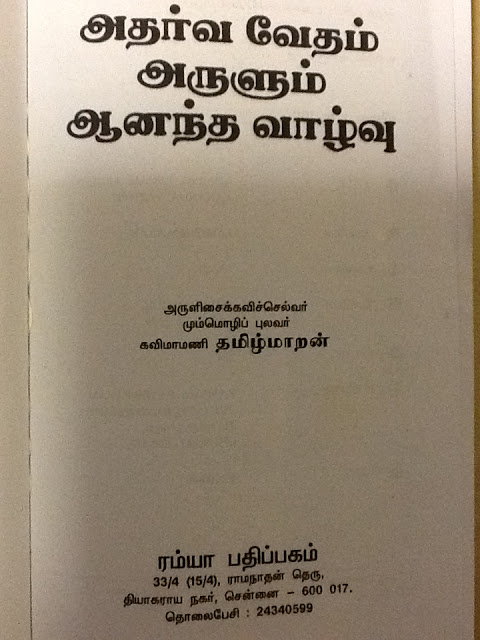 Atharva Veda book | Tamil and Vedas