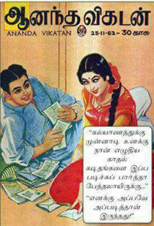 Marriage two oppossing tamil views post no4462 tamil and vedas tamil joke husbandwhile i read my love letters now which i sent you before marriage i feel they were nonsenserubbish wife oh for me they looked altavistaventures Images