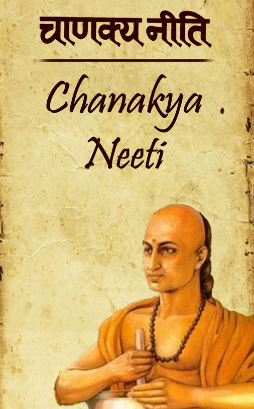 Image result for image of chanakya niti book