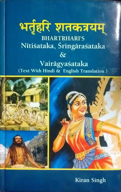 Sanskrit Literature | Tamil and Vedas | Page 3