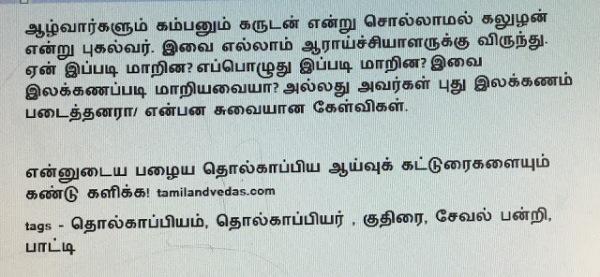 தொல்காப்பியர் | Tamil and Vedas